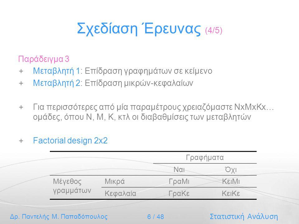 Στατιστική Ανάλυση Δρ.Παντελής Μ. Παπαδόπουλος 47 / 48 Πηγές Andy Field (2009).