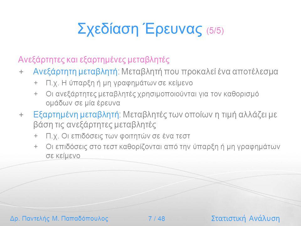 Στατιστική Ανάλυση Δρ.Παντελής Μ. Παπαδόπουλος 28 / 48 T-test (2/3) Levene s Test: αν το Sig.