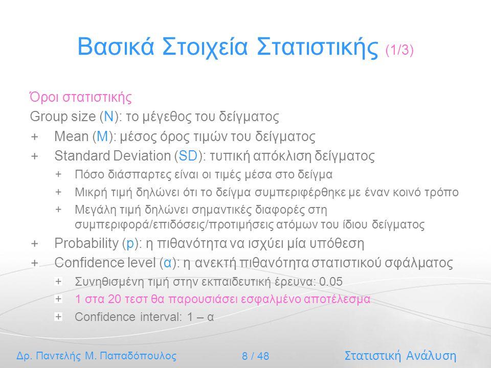 Στατιστική Ανάλυση Δρ. Παντελής Μ. Παπαδόπουλος 8 / 48 Βασικά Στοιχεία Στατιστικής (1/3) Όροι στατιστικής Group size (N): το μέγεθος του δείγματος Mea
