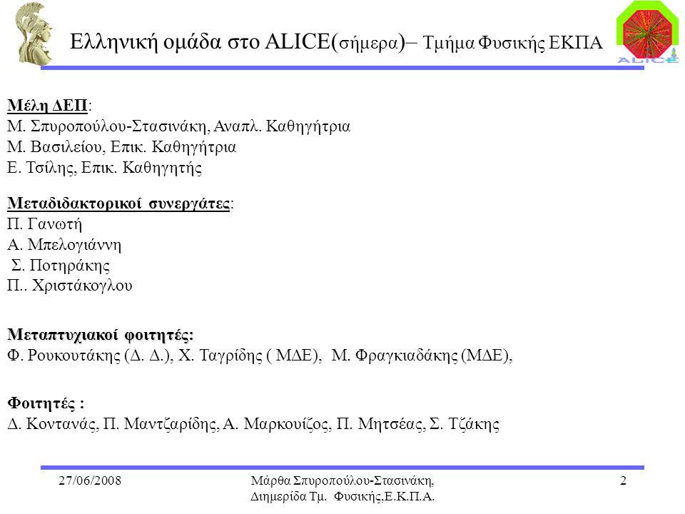 27/06/2008Μάρθα Σπυροπούλου-Στασινάκη, Διημερίδα Τμ. Φυσικής,Ε.Κ.Π.Α. 2 Ελληνική ομάδα στο ALICE( σήμερα )– Τμήμα Φυσικής ΕΚΠΑ Μέλη ΔΕΠ: Μ. Σπυροπούλο