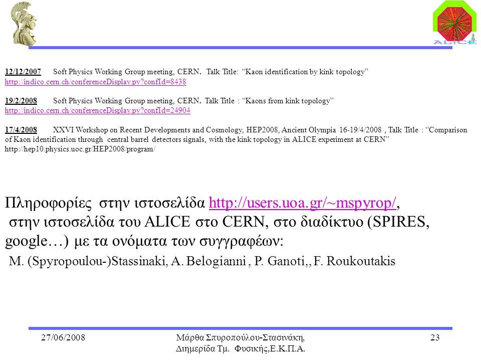"""27/06/2008Μάρθα Σπυροπούλου-Στασινάκη, Διημερίδα Τμ. Φυσικής,Ε.Κ.Π.Α. 23 12/12/2007Soft Physics Working Group meeting, CERN. Talk Title: """"Kaon identif"""