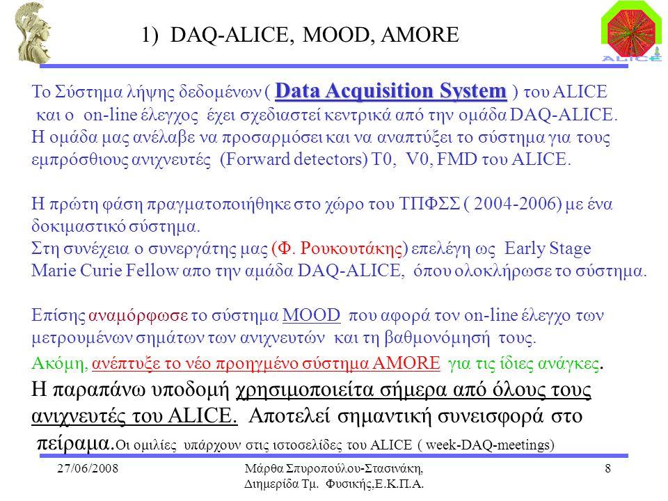 27/06/2008Μάρθα Σπυροπούλου-Στασινάκη, Διημερίδα Τμ. Φυσικής,Ε.Κ.Π.Α. 8 Data Acquisition System Το Σύστημα λήψης δεδομένων ( Data Acquisition System )