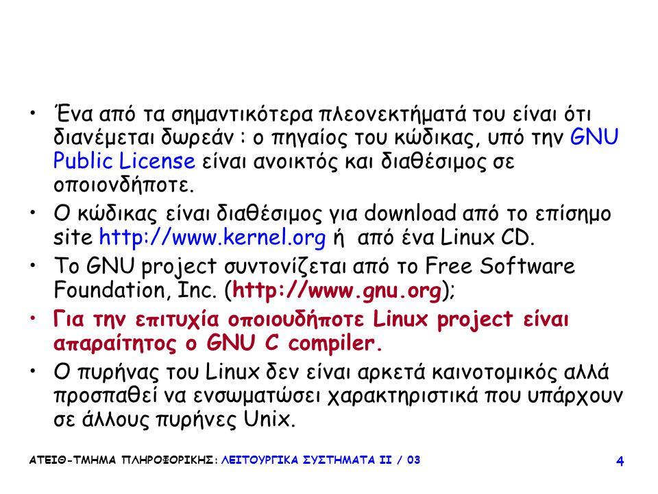 ΑΤΕΙΘ-ΤΜΗΜΑ ΠΛΗΡΟΦΟΡΙΚΗΣ: ΛΕΙΤΟΥΡΓΙΚΑ ΣΥΣΤΗΜΑΤΑ ΙΙ / 03 5 Linux Licensing Ο πυρήνας του Linux διανέμεται μέσω της GNU General Public License (GPL), οι όροι της οποίας τίθενται από την Free Software Foundation.