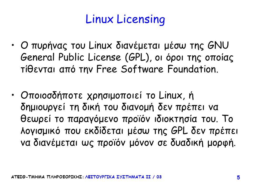 ΑΤΕΙΘ-ΤΜΗΜΑ ΠΛΗΡΟΦΟΡΙΚΗΣ: ΛΕΙΤΟΥΡΓΙΚΑ ΣΥΣΤΗΜΑΤΑ ΙΙ / 03 16 Το Linux καθορίζει τις δικές του LWP που διαφέρουν από αυτές που υπάρχουν σε εμπορικές διανομές Unix (π.χ.