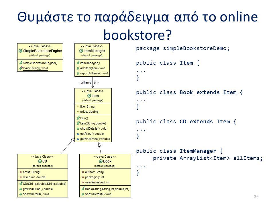 Θυμάστε το παράδειγμα από το online bookstore.