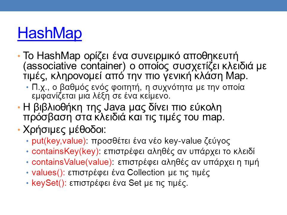 HashMap To HashMap ορίζει ένα συνειρμικό αποθηκευτή (associative container) ο οποίος συσχετίζει κλειδιά με τιμές, κληρονομεί από την πιο γενική κλάση Map.