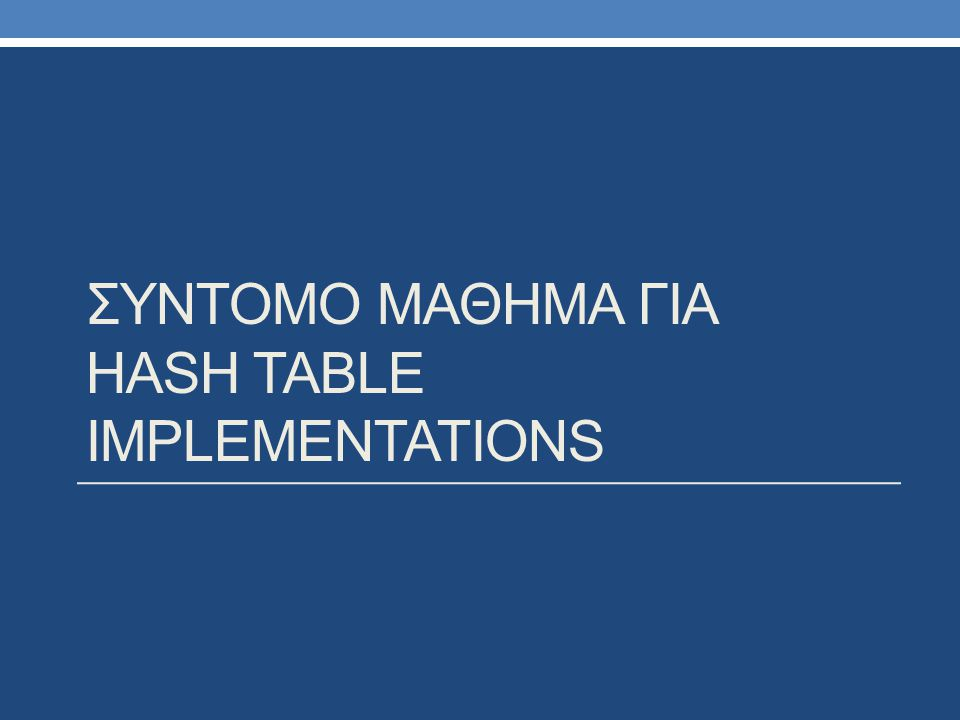 ΣΥΝΤΟΜΟ ΜΑΘΗΜΑ ΓΙΑ HASH TABLE IMPLEMENTATIONS