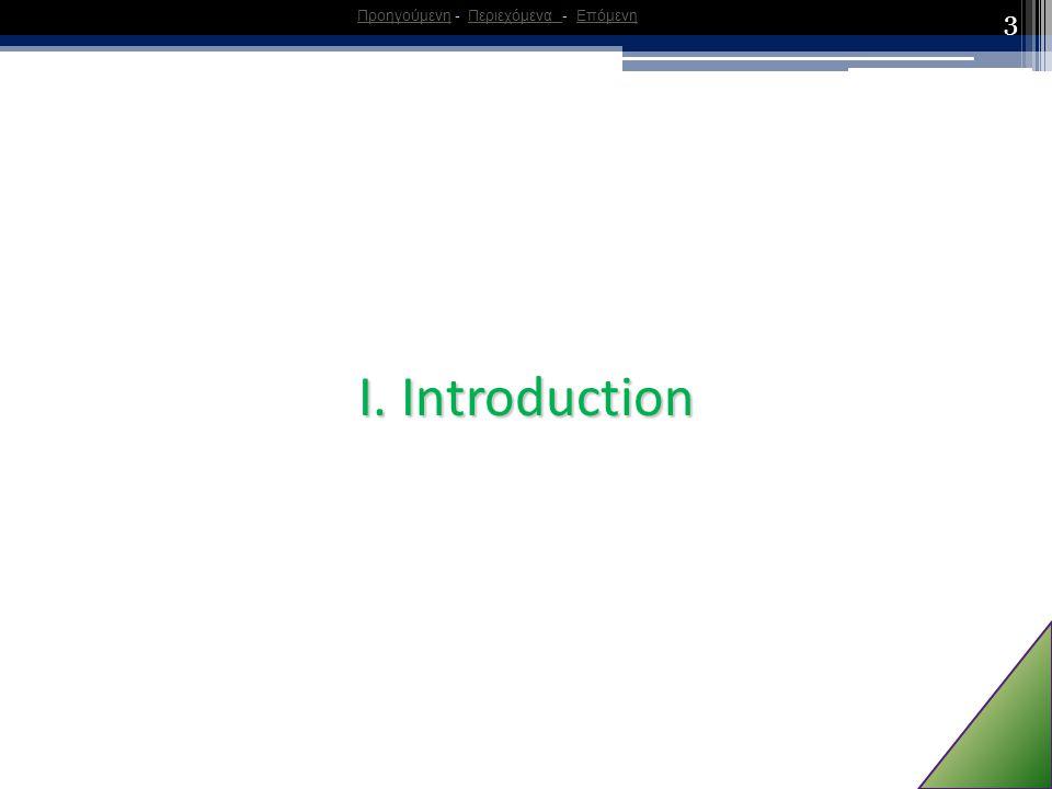3 Ι. Introduction ΠροηγούμενηΠροηγούμενη - Περιεχόμενα - ΕπόμενηΠεριεχόμενα Επόμενη