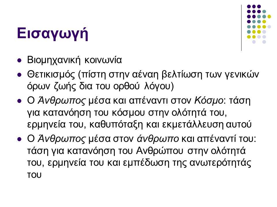 Προεκτάσεις Υποκατηγορίες: -ιστορικός ρεαλισμός -κοινωνικός ρεαλισμός -ψυχολογικός ρεαλισμός -ηθογραφικός ρεαλισμός (ελληνική ιδιαιτερότητα) -νατουραλισμός