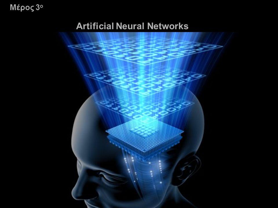 Μέρος 3 ο Artificial Neural Networks