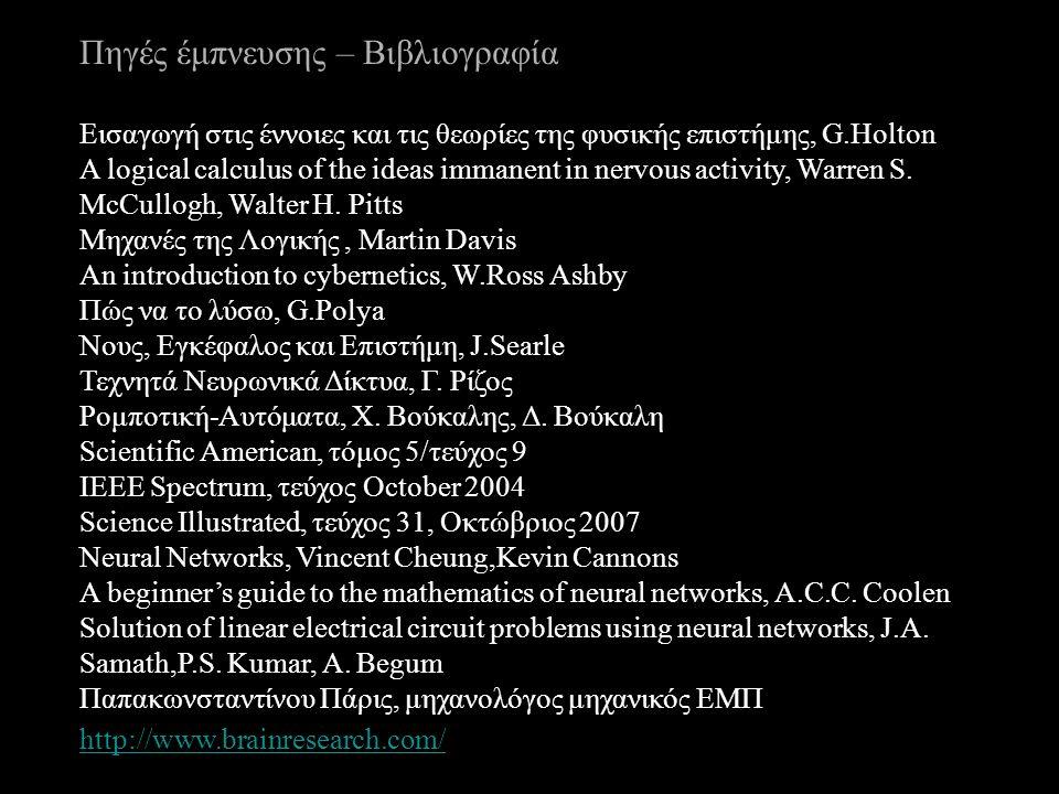 Πηγές έμπνευσης – Βιβλιογραφία Εισαγωγή στις έννοιες και τις θεωρίες της φυσικής επιστήμης, G.Holton A logical calculus of the ideas immanent in nervous activity, Warren S.