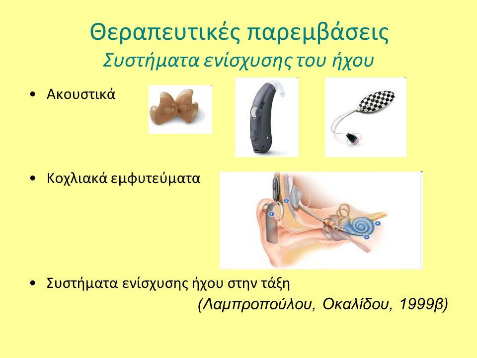 Θεραπευτικές παρεμβάσεις Συστήματα ενίσχυσης του ήχου Ακουστικά Κοχλιακά εμφυτεύματα Συστήματα ενίσχυσης ήχου στην τάξη (Λαμπροπούλου, Οκαλίδου, 1999β