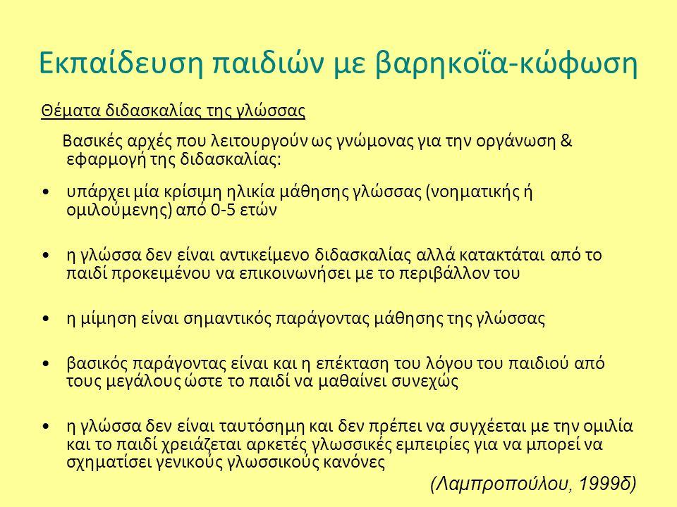 Εκπαίδευση παιδιών με βαρηκοΐα-κώφωση Θέματα διδασκαλίας της γλώσσας Βασικές αρχές που λειτουργούν ως γνώμονας για την οργάνωση & εφαρμογή της διδασκα