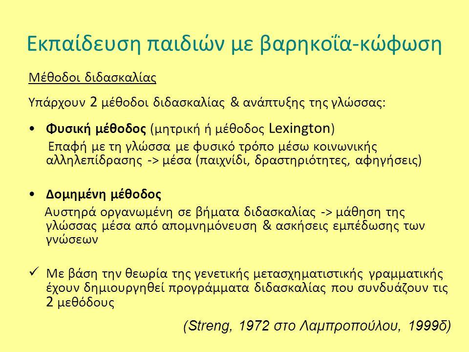 Εκπαίδευση παιδιών με βαρηκοΐα-κώφωση Μέθοδοι διδασκαλίας Υπάρχουν 2 μέθοδοι διδασκαλίας & ανάπτυξης της γλώσσας: Φυσική μέθοδος (μητρική ή μέθοδος Le