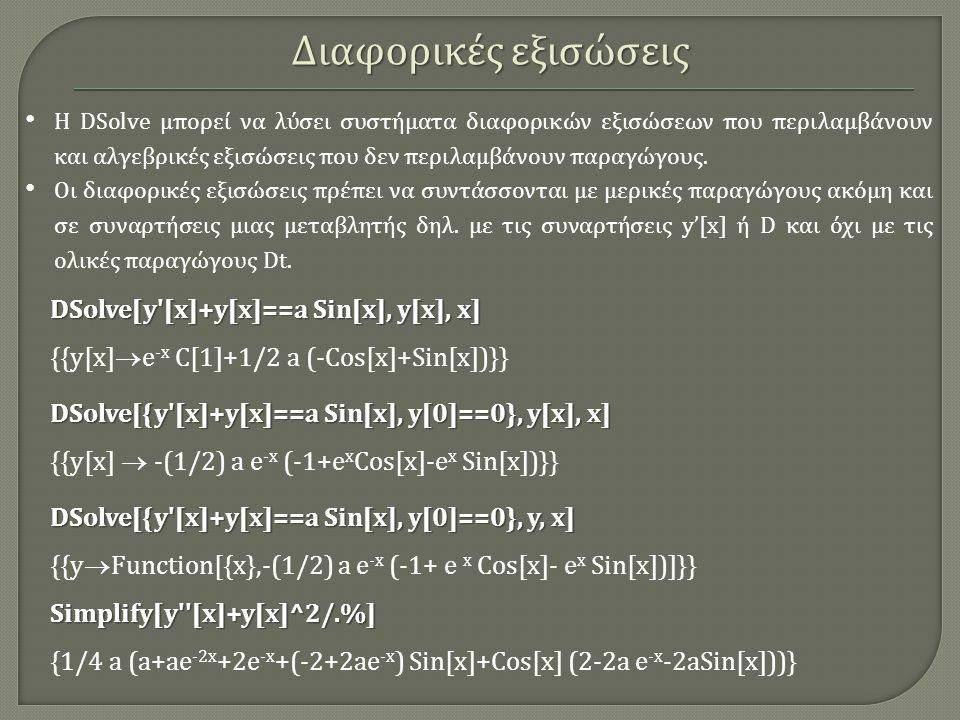 Διαφορικές εξισώσεις H DSolve μπορεί να λύσει συστήματα διαφορικών εξισώσεων που περιλαμβάνουν και αλγεβρικές εξισώσεις που δεν περιλαμβάνουν παραγώγο