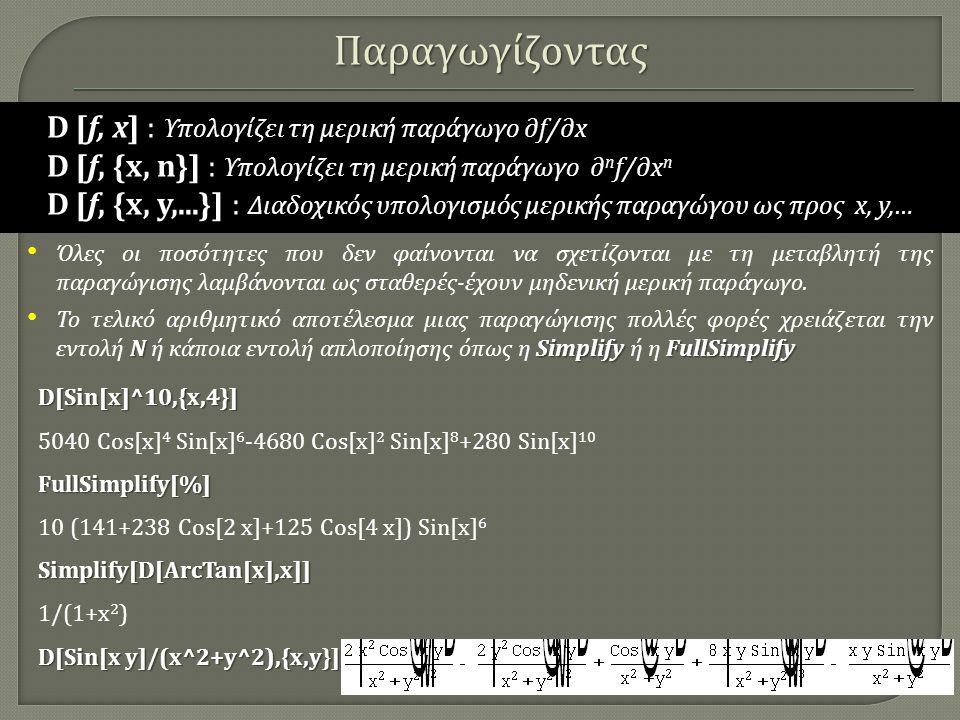 D [f, x] D [f, x] : Υπολογίζει τη μερική παράγωγο ∂ f/ ∂ x D [f, {x, n}] D [f, {x, n}] : Υπολογίζει τη μερική παράγωγο ∂ n f/ ∂ x n D D [f, {x, y,...}