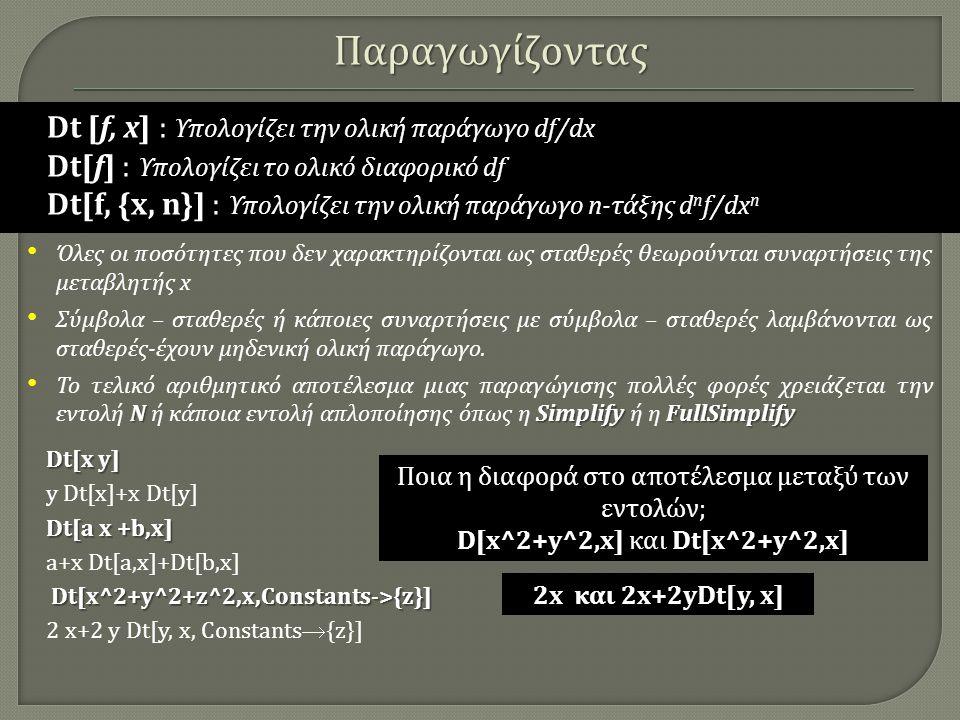 Dt[x y] y Dt[x]+x Dt[y] Dt[a x +b,x] a+x Dt[a,x]+Dt[b,x] Dt[x^2+y^2+z^2,x,Constants->{z}] 2 x+2 y Dt[y, x, Constants  {z}] Dt [f, x] Dt [f, x] : Υπολ