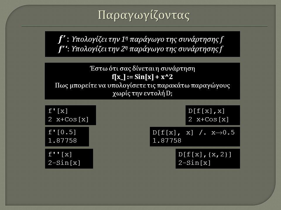 D[f[x],x] 2 x+Cos[x] f'[0.5] 1.87758 D[f[x], x] /. x  0.5 1.87758 f''[x] 2-Sin[x] Έστω ότι σας δίνεται η συνάρτηση f[x_] := Sin[x] + x^2 Πως μπορείτε