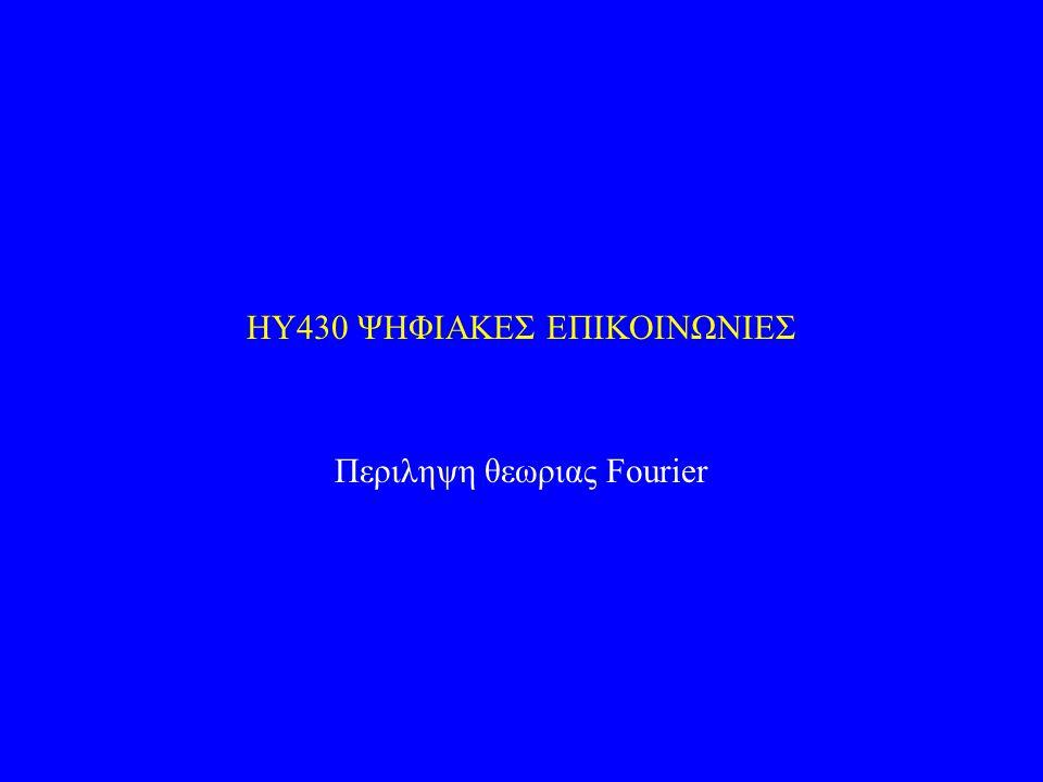 ΗΥ430 ΨΗΦΙΑΚΕΣ ΕΠΙΚΟΙΝΩΝΙΕΣ Περιληψη θεωριας Fourier