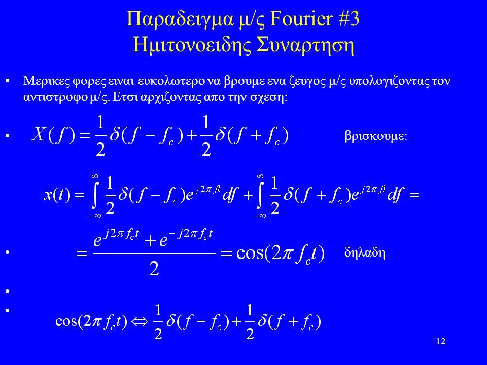 12 Παραδειγμα μ/ς Fourier #3 Ημιτονοειδης Συναρτηση Μερικες φορες ειναι ευκολωτερο να βρουμε ενα ζευγος μ/ς υπολογιζοντας τον αντιστροφο μ/ς.