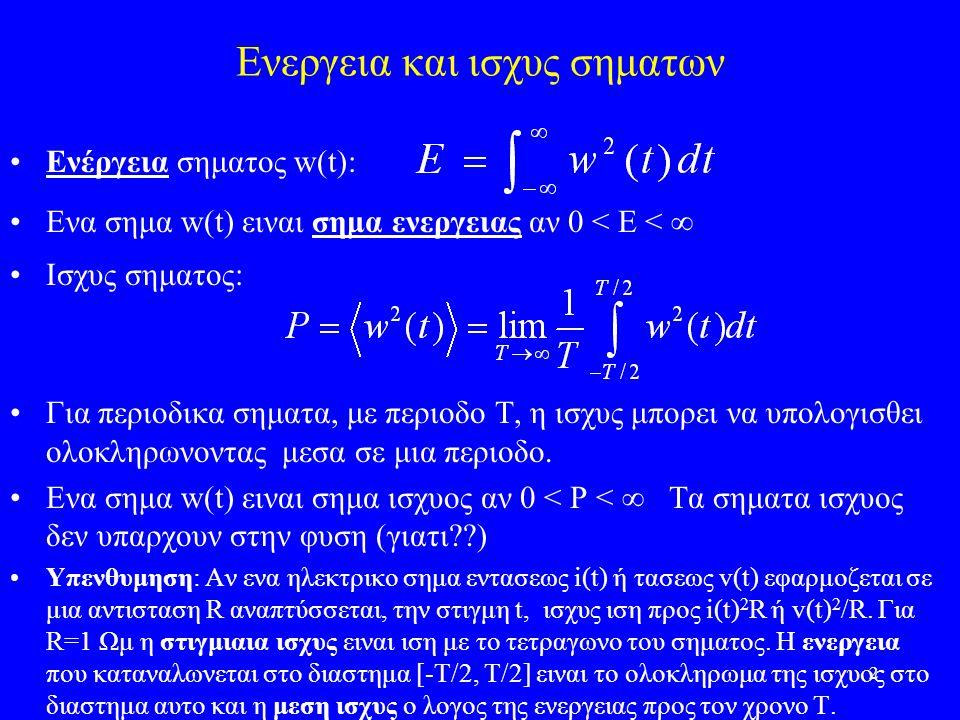 2 Ενεργεια και ισχυς σηματων Ενέργεια σηματος w(t): Ενα σημα w(t) ειναι σημα ενεργειας αν 0 < Ε <  Ισχυς σηματος: Για περιοδικα σηματα, με περιοδο Τ, η ισχυς μπορει να υπολογισθει ολοκληρωνοντας μεσα σε μια περιοδο.