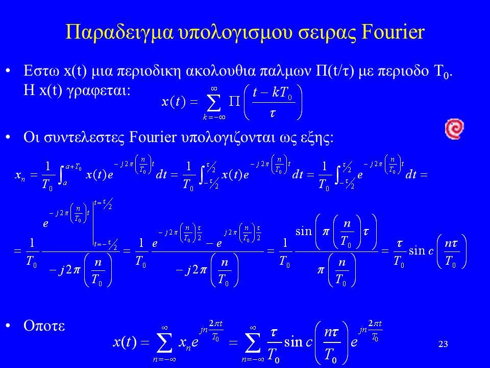 23 Παραδειγμα υπολογισμου σειρας Fourier Εστω x(t) μια περιοδικη ακολουθια παλμων Π(t/τ) με περιοδο Τ 0.