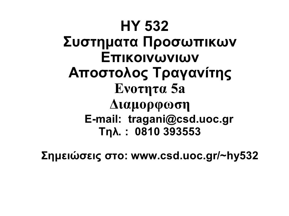 HY 532 Συστηματα Προσωπικων Επικοινωνιων Αποστολος Τραγανίτης Ενοτητα 5a Διαμορφωση E-mail: tragani@csd.uoc.gr Τηλ. : 0810 393553 Σημειώσεις στο: www.