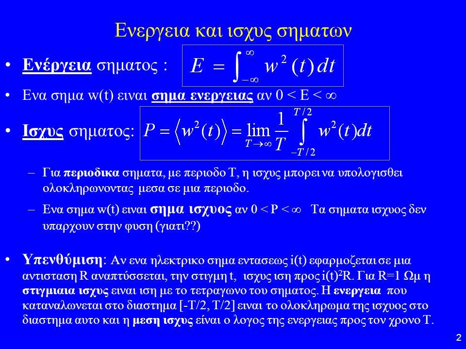 2 Ενεργεια και ισχυς σηματων Ενέργεια σηματος : Ενα σημα w(t) ειναι σημα ενεργειας αν 0 < Ε <  Ισχυς σηματος: –Για περιοδικα σηματα, με περιοδο Τ, η