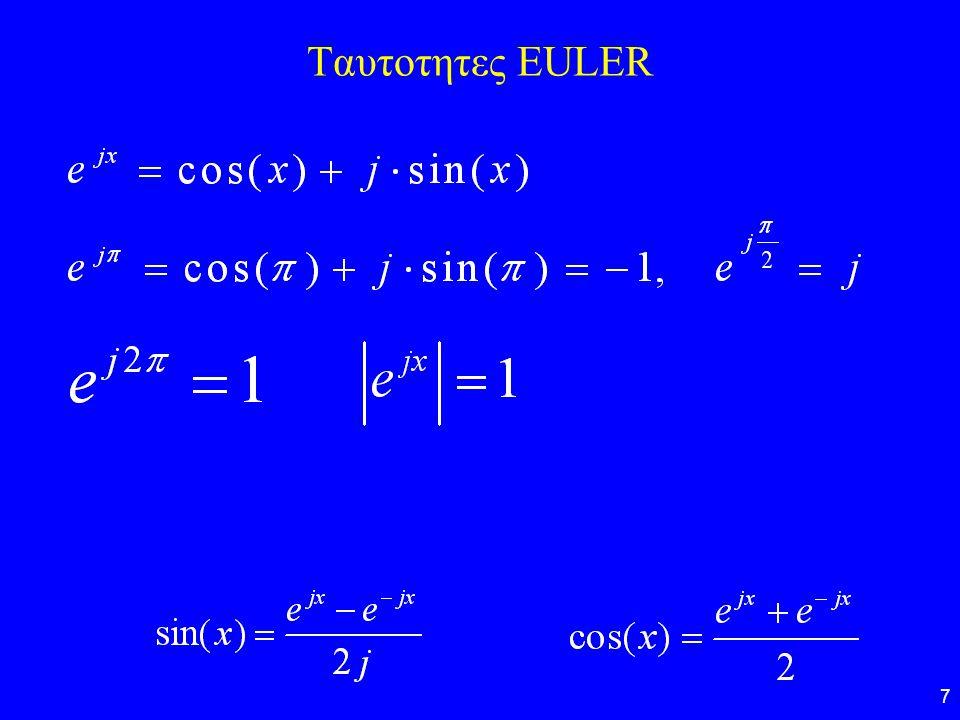 7 Ταυτοτητες EULER