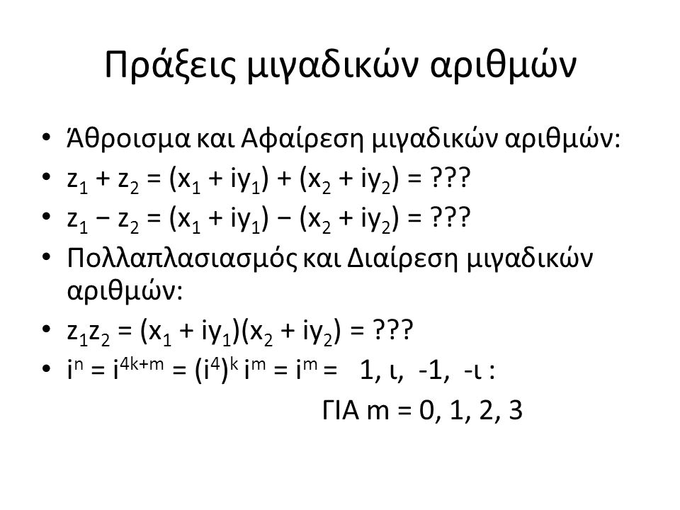 Πράξεις μιγαδικών αριθμών Άθροισμα και Αφαίρεση μιγαδικών αριθμών: z 1 + z 2 = (x 1 + iy 1 ) + (x 2 + iy 2 ) = ??? z 1 − z 2 = (x 1 + iy 1 ) − (x 2 +