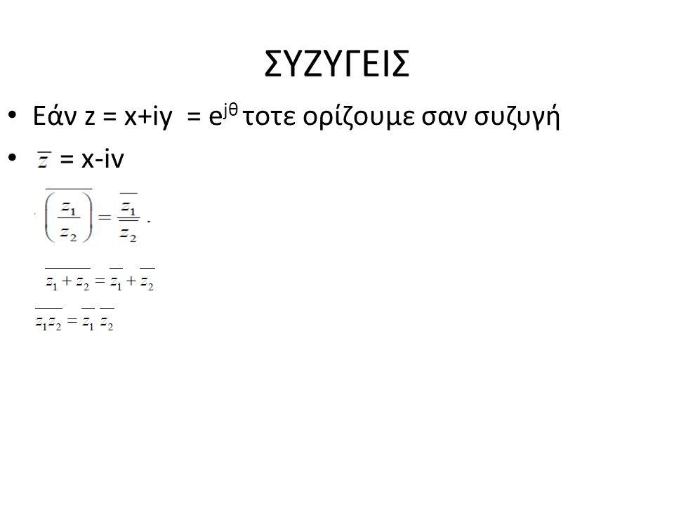 ΣΥΖΥΓΕΙΣ Εάν z = x+iy = e jθ τοτε ορίζουμε σαν συζυγή = x-iy