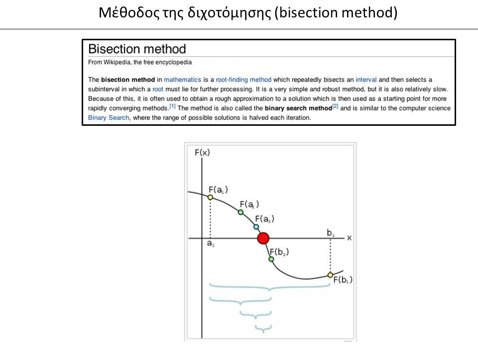 a=lower bound c=upper bound b=(a+c)/2 f(a)*f(b)<0 ? c=b a=b |a-c|<e ? print b YES NO YES
