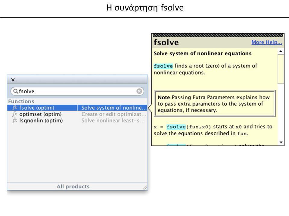 Προαιρετικό θέμα GROUP I30/01/2014 (11.59μμ) GROUP II27/01/2014(11.59μμ)  Oι απαντήσεις (τα m files) να στέλνονται σε κείμενο e-mail και ΟΧΙ σαν συνημμένο αρχείο  Oι απαντήσεις να έχουν τίτλο με latinikous charaktires: ASKHSH03-GROUP1-ΤΟΕΠΟΝΥΜΟΜΟΥ-021?????-30.01.2014 ASKHSH03-GROUP2-ΤΟΕΠΟΝΥΜΟΜΟΥ-021?????-27.01.2014 F(x) = exp(x) – x^2 - (τα 2 τελευταία ψηφια του ΑΜ σας) Να βρείτε την λύση της ανωτέρω εξίσωσης