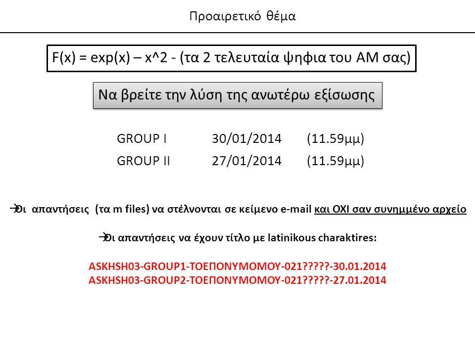 Προαιρετικό θέμα GROUP I30/01/2014 (11.59μμ) GROUP II27/01/2014(11.59μμ)  Oι απαντήσεις (τα m files) να στέλνονται σε κείμενο e-mail και ΟΧΙ σαν συνη