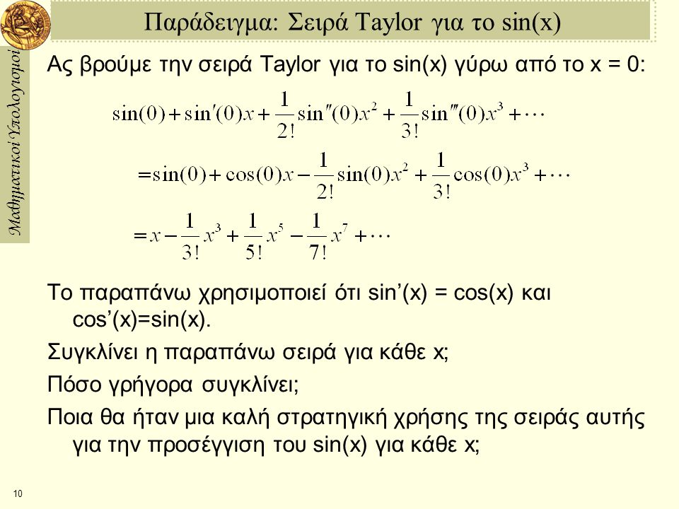 Μαθηματικοί Υπολογισμοί 10 Παράδειγμα: Σειρά Taylor για το sin(x) Ας βρούμε την σειρά Taylor για το sin(x) γύρω από το x = 0: Το παραπάνω χρησιμοποιεί