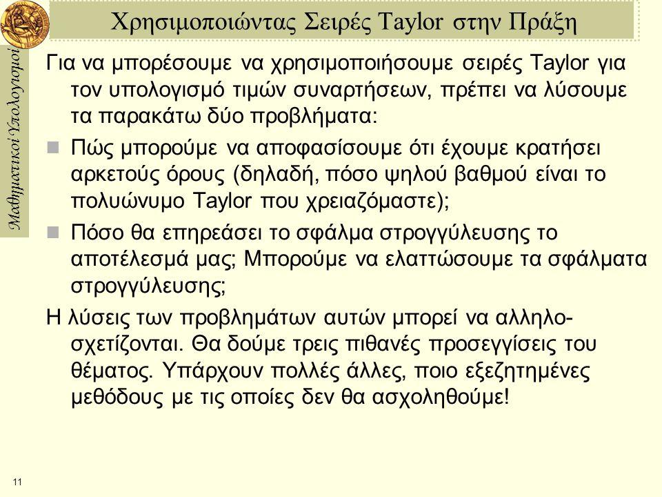 Μαθηματικοί Υπολογισμοί 11 Χρησιμοποιώντας Σειρές Taylor στην Πράξη Για να μπορέσουμε να χρησιμοποιήσουμε σειρές Taylor για τον υπολογισμό τιμών συναρ