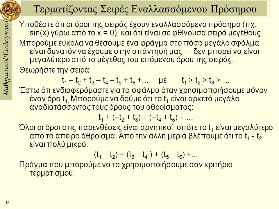 Μαθηματικοί Υπολογισμοί 12 Τερματίζοντας Σειρές Εναλλασσόμενου Πρόσημου Υποθέστε ότι οι όροι της σειράς έχουν εναλλασσόμενα πρόσημα (πχ, sin(x) γύρω α