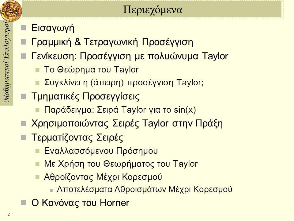 Μαθηματικοί Υπολογισμοί 2 Περιεχόμενα Εισαγωγή Γραμμική & Τετραγωνική Προσέγγιση Γενίκευση: Προσέγγιση με πολυώνυμα Taylor Το Θεώρημα του Taylor Συγκλ