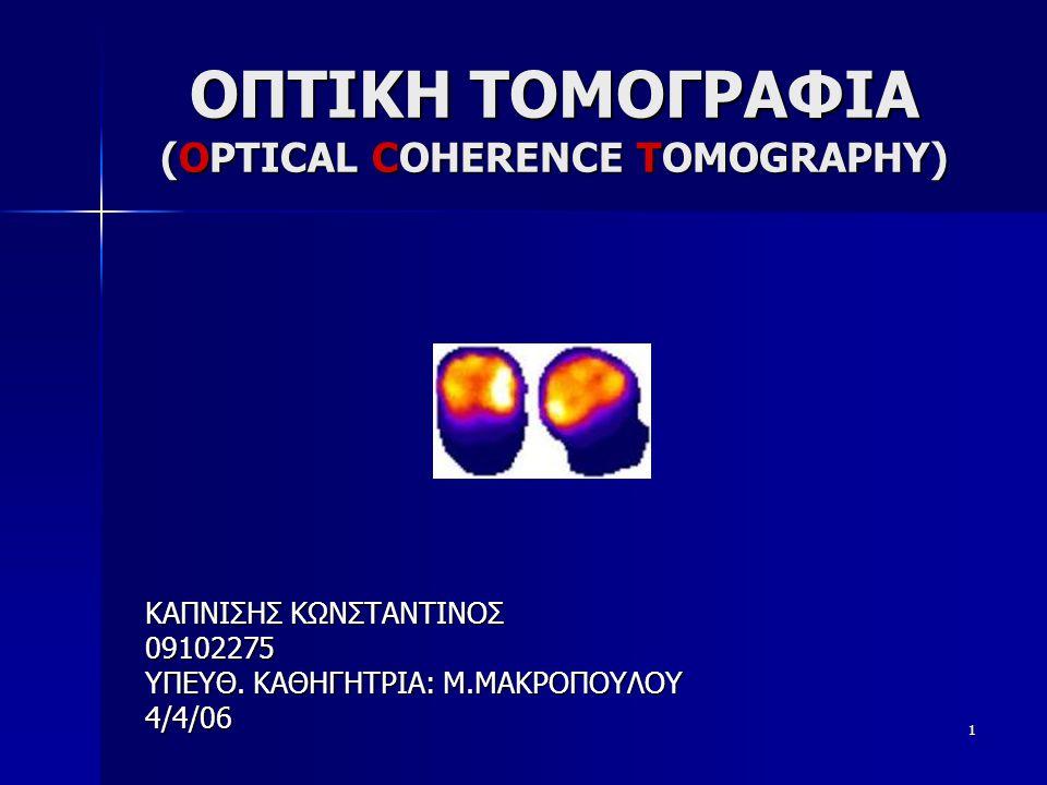 12 c) Ογκολογία  Διάκριση της μορφολογικής δομής του κανονικού και νεοπλασματικού ιστού.
