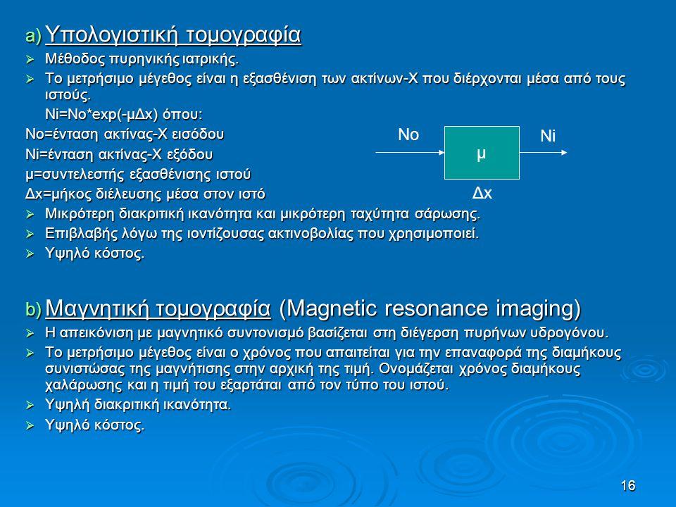 16 a) Υπολογιστική τομογραφία  Μέθοδος πυρηνικής ιατρικής.  Το μετρήσιμο μέγεθος είναι η εξασθένιση των ακτίνων-X που διέρχονται μέσα από τους ιστού