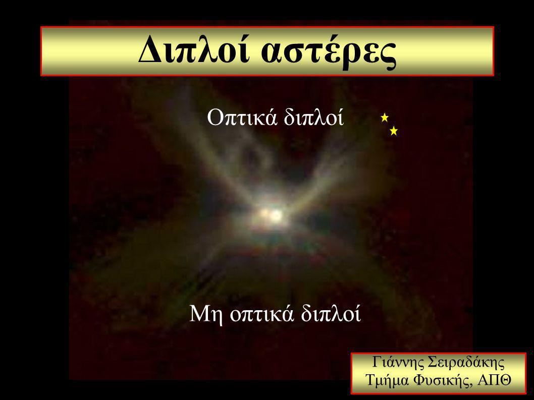 Διπλοί αστέρες Γιάννης Σειραδάκης Τμήμα Φυσικής, ΑΠΘ Οπτικά διπλοί Μη οπτικά διπλοί