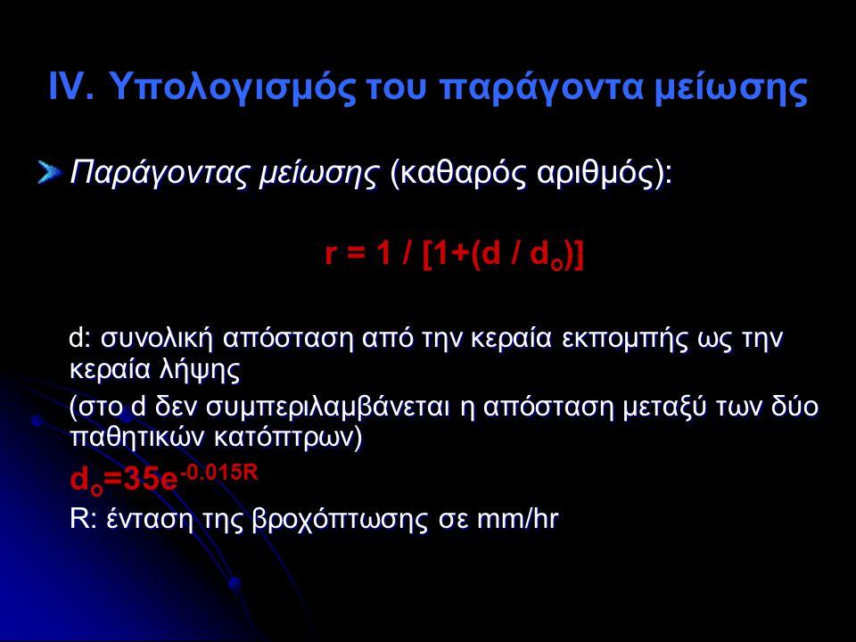 IV. Υπολογισμός του παράγοντα μείωσης Παράγοντας μείωσης (καθαρός αριθμός): r = 1 / [1+(d / d o )] : συνολική απόσταση από την κεραία εκπομπής ως την