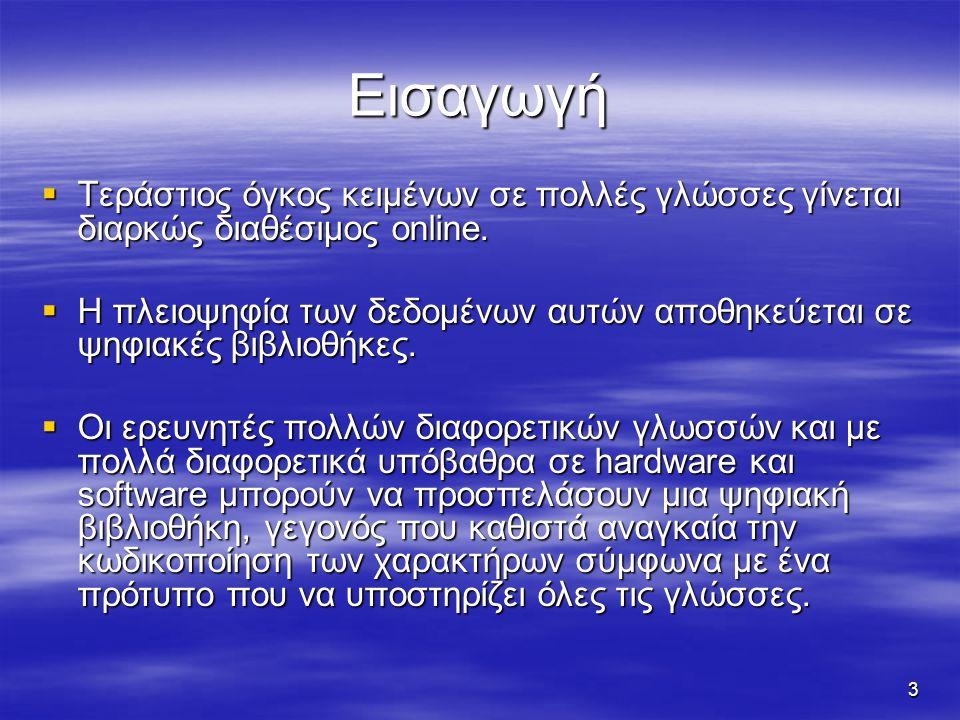 4  Στο χώρο των ψηφιακών βιβλιοθηκών το ενδιαφέρον σε δραστηριότητες ανάπτυξής και έρευνας αρχικά ήταν προσηλωμένο σε μονογλωσσικά περιβάλλοντα.
