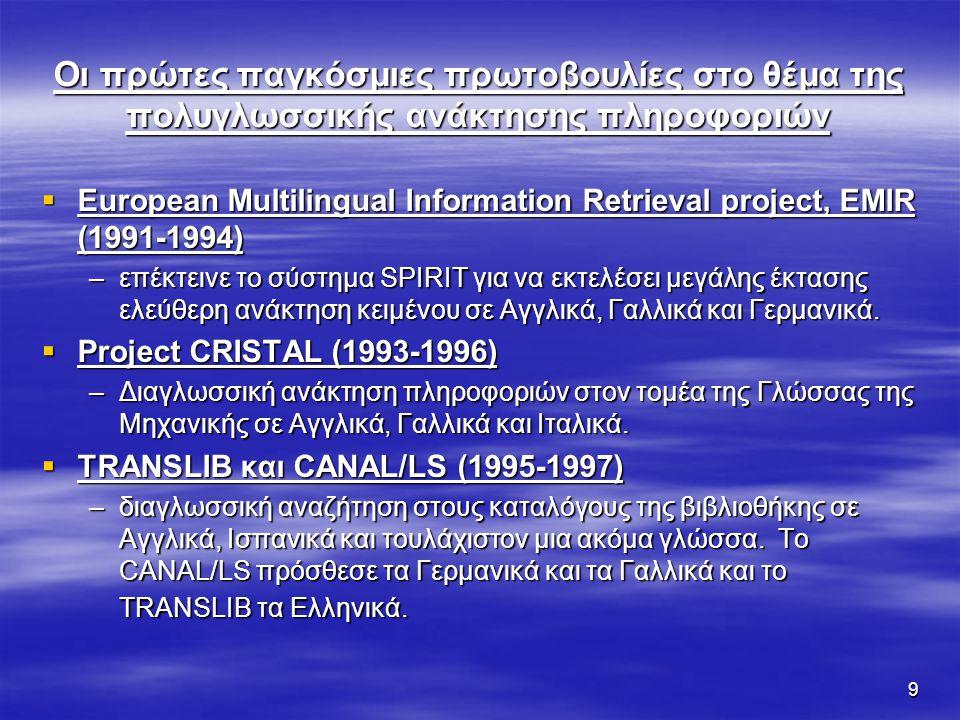 20  CLEF 2002 –Η εξεταζόμενη συλλογή στο CLEF 2002 περιείχε τεκμήρια στα Αγγλικά, Γερμανικά, Γαλλικά, Ιταλικά και Ισπανικά ενώ οι γλώσσες που χρησιμοποιήθηκαν για τα ερωτήματα ήταν: Ολλανδικά, Αγγλικά, Φιλανδικά, Γαλλικά, Γερμανικά, Ιταλικά, Ισπανικά, Σουηδικά, Ρωσικά, Πορτογαλικά, Ιαπωνικά και Κινέζικά.