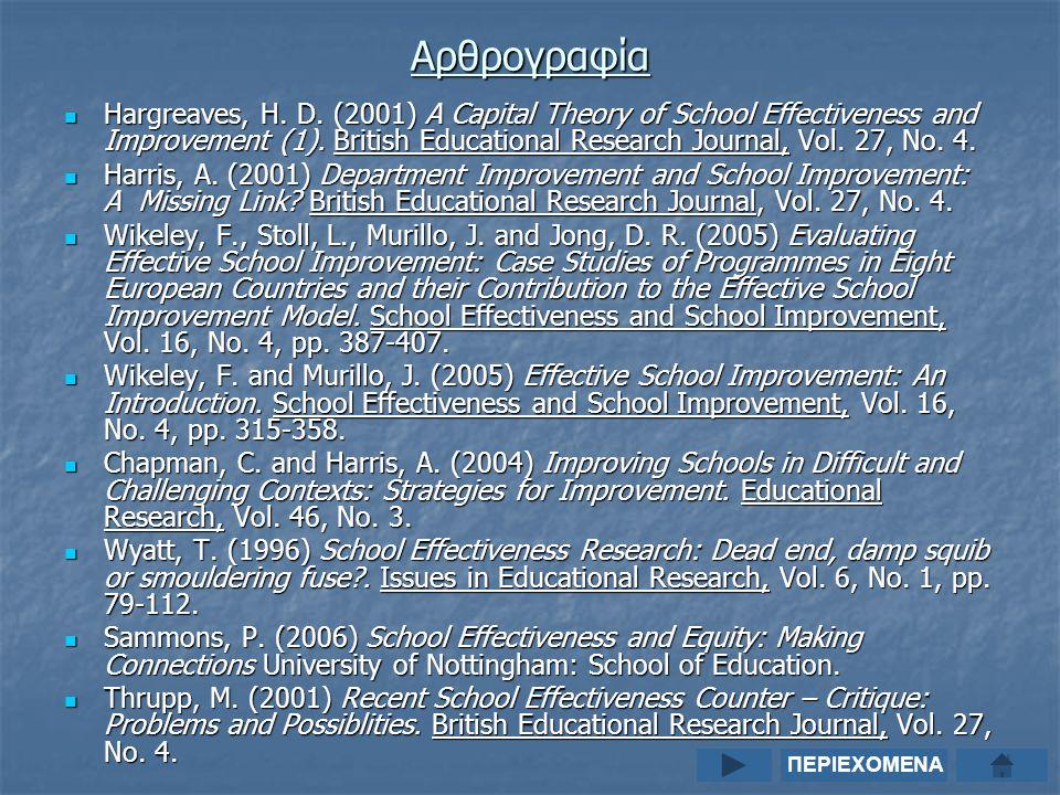 Αρθρογραφία Hargreaves, H. D. (2001) A Capital Theory of School Effectiveness and Improvement (1). British Educational Research Journal, Vol. 27, No.
