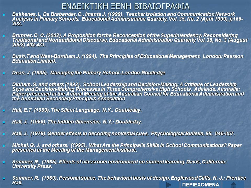 ΕΝΔΕΙΚΤΙΚΗ ΞΕΝΗ ΒΙΒΛΙΟΓΡΑΦΙΑ Bakkenes, I., De Brabander, C., Imants J. (1999). Teacher Isolation and Communication Network Analysis in Primary Schools