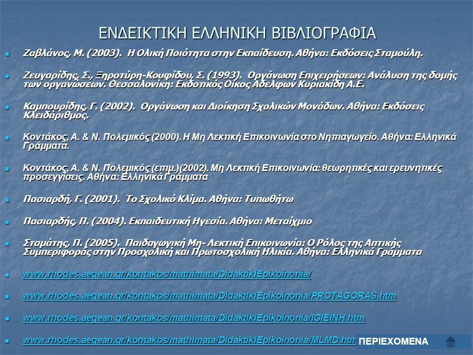 ΕΝΔΕΙΚΤΙΚΗ ΕΛΛΗΝΙΚΗ ΒΙΒΛΙΟΓΡΑΦΙΑ Ζαβλάνος, Μ. (2003). Η Ολική Ποιότητα στην Εκπαίδευση. Αθήνα: Εκδόσεις Σταμούλη. Ζαβλάνος, Μ. (2003). Η Ολική Ποιότητ
