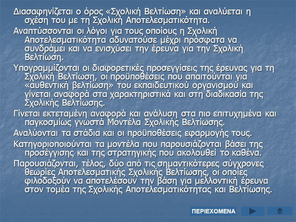 ΕΝΔΕΙΚΤΙΚΗ ΞΕΝΗ ΒΙΒΛΙΟΓΡΑΦΙΑ Bakkenes, I., De Brabander, C., Imants J.