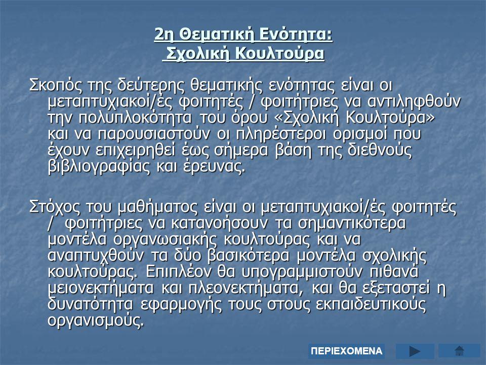 ΕΝΔΕΙΚΤΙΚΗ ΕΛΛΗΝΙΚΗ ΒΙΒΛΙΟΓΡΑΦΙΑ Ζαβλάνος, Μ.(2003).