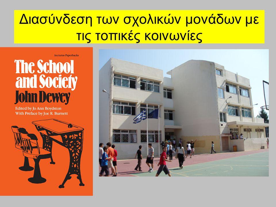 Η σχολική μονάδα και η τοπική κοινωνία Κάθε σχολική μονάδα, ως κοινωνικό υποσύστημα, λειτουργεί και αναπτύσσει τις δραστηριότητές της σε συνάρτηση με τις ιδιαιτερότητες και τα χαρακτηριστικά της τοπικής κοινωνίας στην οποία ανήκει